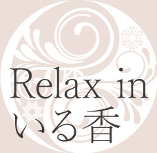 Relax in いる香
